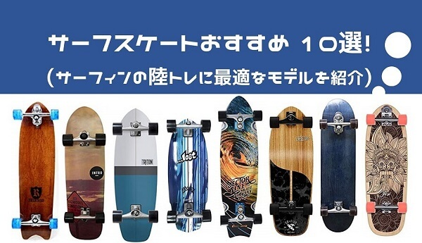 サーフスケートおすすめ10選! サーフィン陸トレに最適なモデルと、デッキサイズの選び方